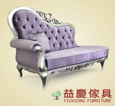 【大熊傢俱】雅致 J0068 新古典 貴妃椅 躺椅 布沙發 絨布 法式 沙發床 歐式沙發