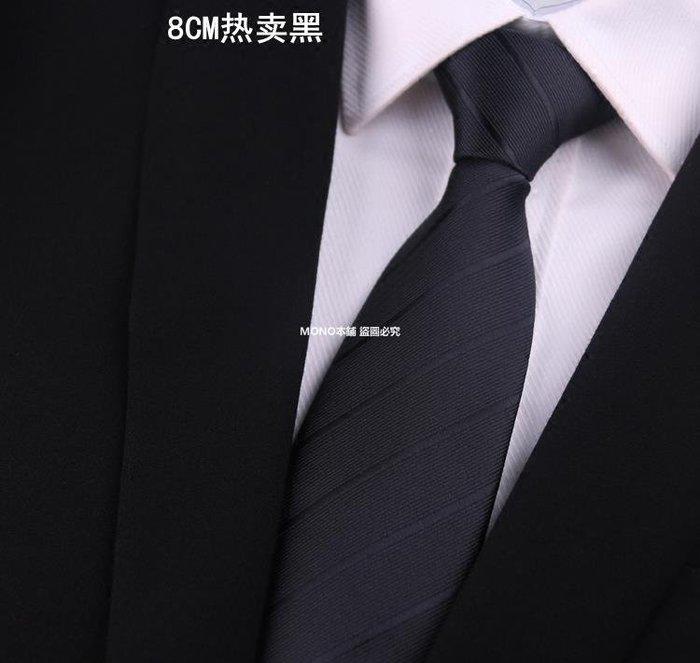 MONO本鋪 商務正裝男士結婚新郎拉鏈團體領帶純黑色細紋正韓窄領帶6CM8CM
