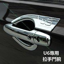 『高端汽車百貨』Luxgen納智捷 14-19款U6 SUV6 電鍍 水轉印 門拉手貼 門手把裝飾框 門碗門腕 外飾改裝