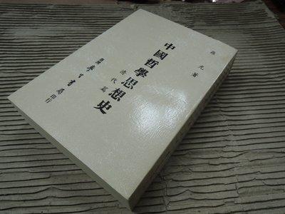 5折-定價400】中國哲學思想史-清代篇-平裝-台灣學生書局-羅光-25開717頁1981
