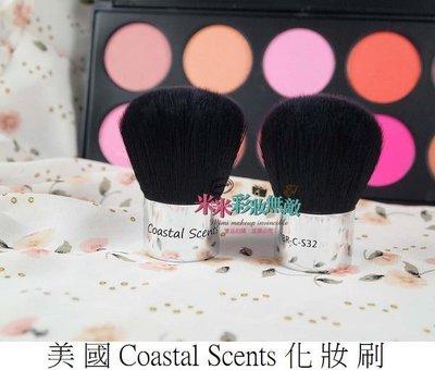 【米米彩妝無敵】美國原裝 Coastal Scents 化妝刷 S32  豬鬃毛 腮紅刷 蘑菇刷 特價290元