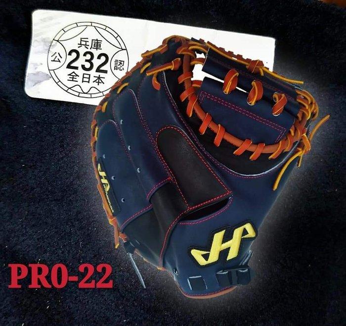 新太陽 HATAKEYAMA HA PRO-22 日本 兵庫 牛革 硬式 棒壘手套 蛇腹 設計 捕手 深藍黑 特7800