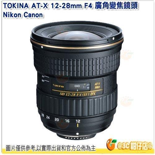 送鏡頭袋 TOKINA AT-X 12-28mm F4 PRO DX 廣角鏡頭 正成公司貨 12-28 Canon用