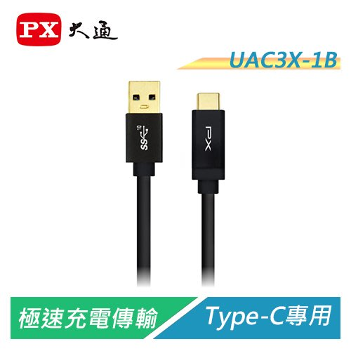 【電子超商】大通 UAC3X-1B USB3.1 C to A充電傳輸線