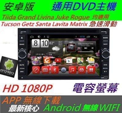馬自達 Premacy 專用機 MVP 安卓主機 音響 Android系統 導航 主機 迷你USB藍芽 DVD 汽車音響 倒車