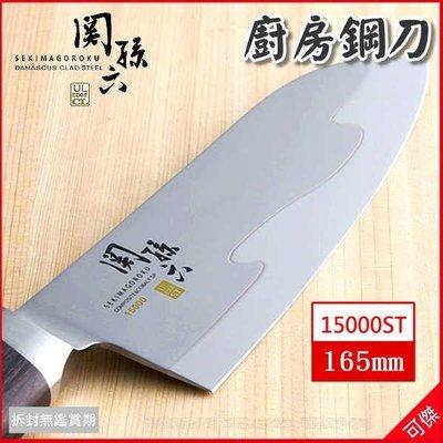 可傑 日本製 關孫六 15000ST 廚房鋼刀  三德刀165mm  AE5300  鋼菜刀 水果刀 切肉刀  鋒利好切