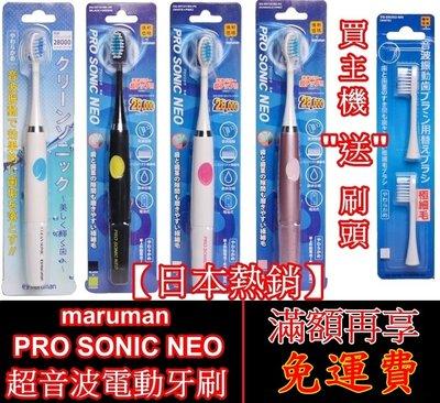 【現貨】日本maruman Pro Sonic Neo 音波電動牙刷 兒童電動牙刷 成人電動牙刷  日本電動牙刷