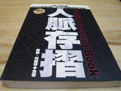 二手書【方爸爸的黃金屋】《人脈存摺》何耀琴、陳麗著 海鴿文化出版圖書有限公司出版L22