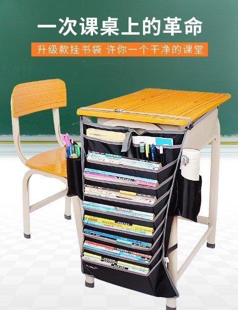 書掛袋多功能課桌神器學生高中生書本收納袋書立掛架掛書袋書靠_☆找好物FINDGOODS☆