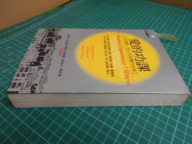 。米里希那搜書網。心靈工坊。/。25開本。//。麥克丹尼爾。///。。愛的功課。////。請細看照片。