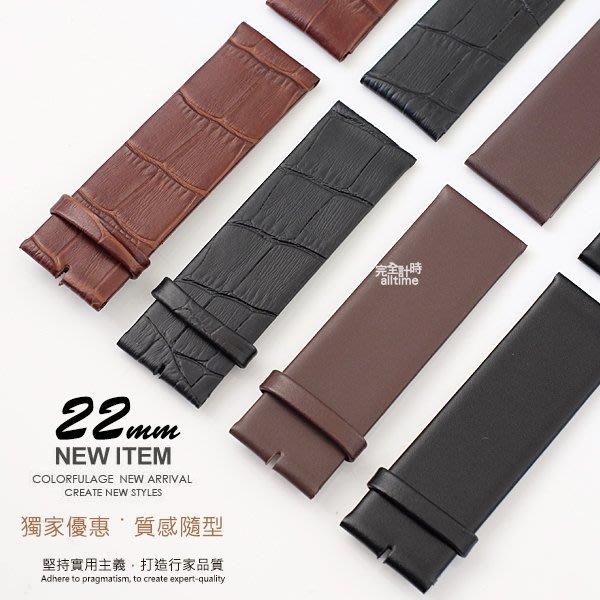 【完全計時】錶帶館│22mm質感小牛皮錶帶 質感代用 CK 卡地亞
