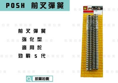 POSH 前叉彈簧 強化彈簧 前避震彈簧 強化版 適用於 勁戰五代 五代戰 五代勁戰