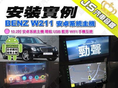 勁聲影音科技 安裝實例 BENZ W211 JS 10.2吋 安卓系統主機 導航 USB 藍芽 WIFI 手機互連