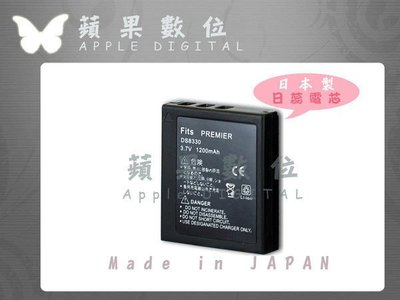 蘋果數位 Premier DS-8330 日製電池 DS-8650/DS-A350/DS-A351/DS-A366/DS-A650/DS-A651