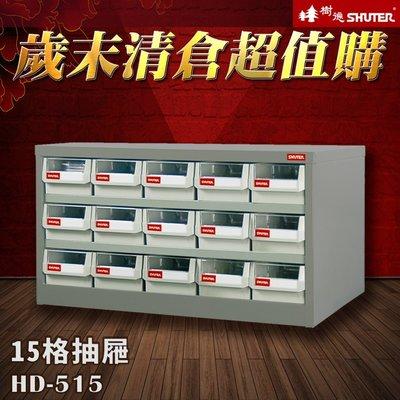 樹德 HD-515 15格抽屜 裝潢 水電 維修 汽車 耗材 電子 3C 包膜 精密 車床 電器