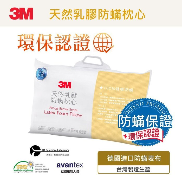 3M淨呼吸防蹣天然乳膠枕(AP-C1)(100%天然乳膠枕)獲一級環保認證,寶寶也能安心使用