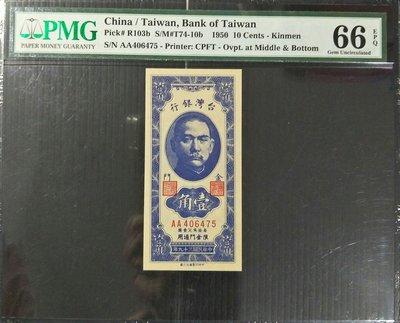 【5A】台鈔 39年金門壹角 AA字軌 PMG超高分鑑定鈔(已售出)