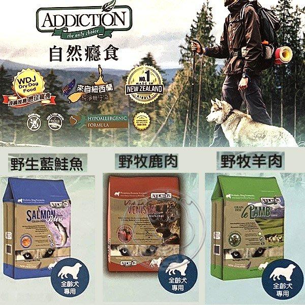 【??培菓寵物48H出貨??】ADD自然隱食無穀全齡犬飼料》全齡羊肉15kg特價3599元自取不打折