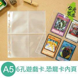 珠友 PC-30025 A5/25K6孔 遊戲卡.恐龍卡內頁/5張入 好好逛文具小舖