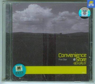 詩軒音像便利商店樂隊 Five Star 摩登天空發行CD Convenience Store-dp020