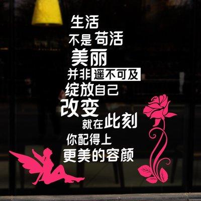 千禧禧居~美容院櫥窗玻璃推門貼紙養生館美甲美睫化妝品店鋪墻壁裝飾墻貼畫