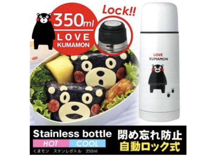 日本 🇯🇵製Kumamon 熊本冷熱水保溫瓶(350ml)
