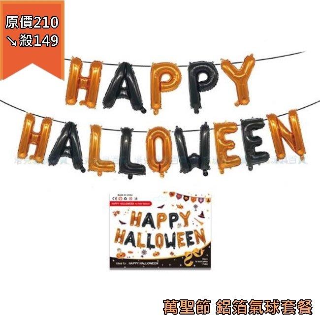 16吋 萬聖節氣球 鋁箔氣球 happy halloween套餐 空飄氣球 氣球組合 佈置【P11009601】塔克