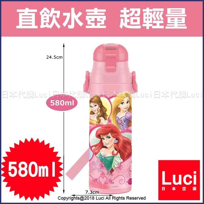 日本 Disney 迪士尼 公主 Princess 美人魚 保溫瓶 兒童水壺 580ml 彈蓋式 直飲 LUCI日本代購