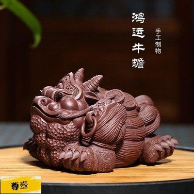 【尊壺】宜興紫砂茶寵鴻運牛蟾茶道配件紫泥財蟾蜍 F2670