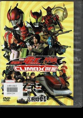 *老闆跑路*假面騎士電王&KIVA CLIMAX刑警 國日語-  DVD二手片,下標即賣,請讀關於我