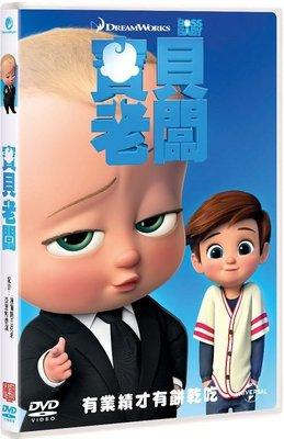 (全新未拆封)寶貝老闆 The Boss Baby DVD(傳訊公司貨)限量特價