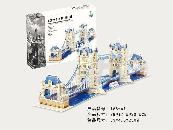 【玩具大亨】雙子橋3D立體拼圖,現貨供應中,工廠出貨,價格合理,品質保證!再送拼圖一張!