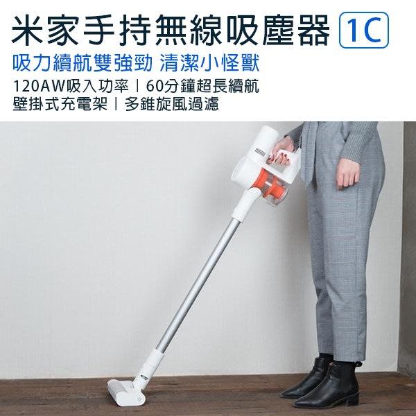 【刀鋒】小米米家手持無線吸塵器 1C 現貨 當天出貨 免運費 小米掃地機 米家吸塵器 除螨儀 除塵器 多功能吸塵器
