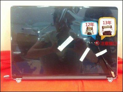 蘋果macbook pro Retina A1398 A1425 A1502上半部分 液晶屏上半部破裂更換12 13款
