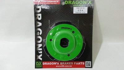 DX DRAGON X 強龍士高抓力 離合器+壓鑄碗公 G5 超5 雷霆 Racing G6 小組 專用 套餐價