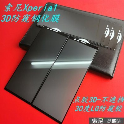 索尼Xperia1ii點膠3D防窺鋼化膜索尼XZ4滿版二強30度保護膜保護貼 保護膜 熒幕貼