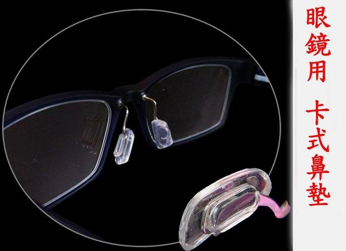 眼鏡 卡式 超柔軟矽膠鼻墊 卡式鼻墊 塑鋼 塑鈦鏡框專用鼻墊 買5送1