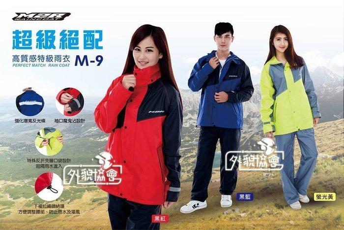 ((( 外貌協會 ))) M2R M9 M-9 超級絕配兩件式風雨衣/ 網狀內裡(3色可選)