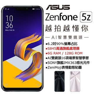 ASUS ZenFone 5Z ZS620KL (6G/128G)(空機) 全新未拆封原廠公司貨 3 4 MAX PRO