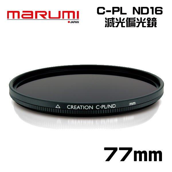 ((名揚數位)) MARUMI Creation CPL ND16 77mm 多層鍍膜 偏光 減光鏡 防潑水 防油漬