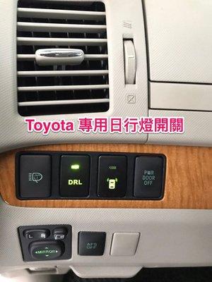 TOYOTA PREVIA RAV4 ALTIS 日行燈DRL/LED/前車雷達專用開關