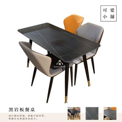 (台中 可愛小舖)北歐 簡約 黑色 岩板 自然紋 餐桌 長桌 會議桌
