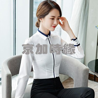 秋冬新款白襯衫長袖女韓版職業上衣修身正裝女士白色襯衣