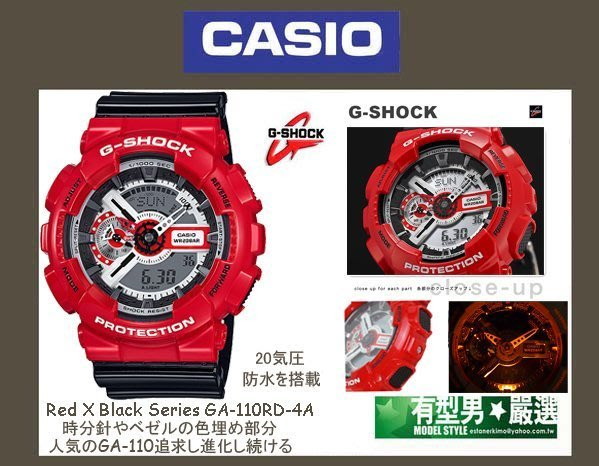 有型男~CASIO G-SHOCK Red X Black GA-110RD-4 死侍霸魂 Baby-G 黑金迷彩 鋼彈