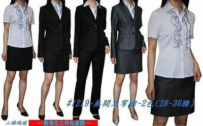 《陽光衣廊‧都會時尚OL+》【1219】素面無開叉窄裙--S~XL 號~~有2色