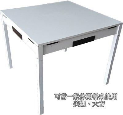 【生活家傢俱】HJS-770-3:系統折疊麻將桌-白色【台中4200送到家】低甲醛E1系統板 餐桌 休閒桌 方桌 摺疊桌
