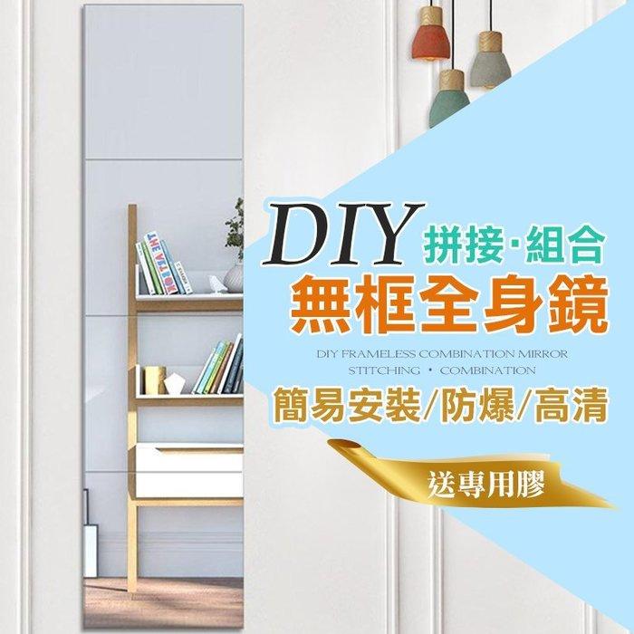【現貨-免運費!台灣寄出實拍+用給你看】DIY無框組合鏡 全身鏡 拼接鏡 鏡子 黏貼拼接鏡 鏡面貼 穿衣鏡【WH112】