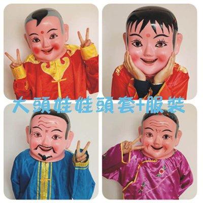 【奇滿來】大頭娃娃頭套面具+服裝 爺爺奶奶男孩女孩 秧歌舞龍舞獅民俗技藝民間表演舞蹈 演出服廟會活動開張喜慶表演BEAD