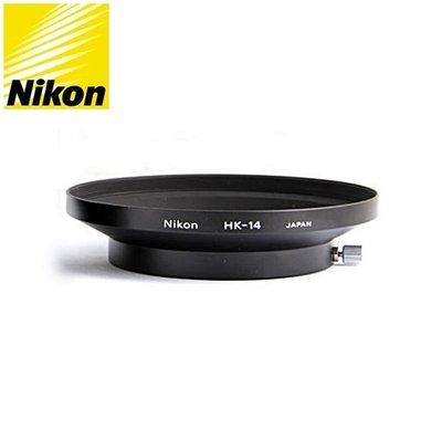 又敗家Nikon原廠遮光罩HK-14遮光罩適Nikkor Ais 20mm F2.8 F/2.8尼康原廠遮光罩HK-14太陽罩原廠尼康遮光罩HK14太陽罩遮陽罩