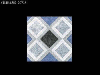 《磁磚本舖》新品上市 數位噴墨 20715 20x20公分 藍色菱格花磚 地壁可用 石英磚 台灣製造